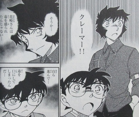 名探偵コナン 99巻 感想 ネタバレ 13
