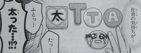 月刊少女野崎くん 13巻 感想 082