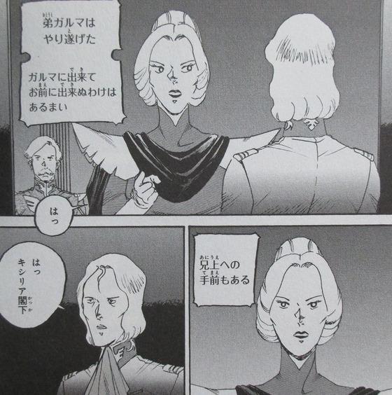 ガンダム MS戦記REBOOT 3巻 感想 最終回 00050