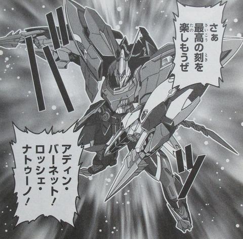G-UNIT オペレーション・ガリアレスト 2巻 感想 00069