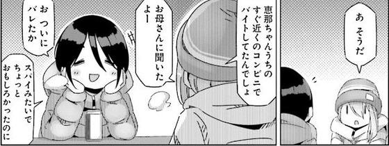 ゆるキャン 9巻 感想 00033