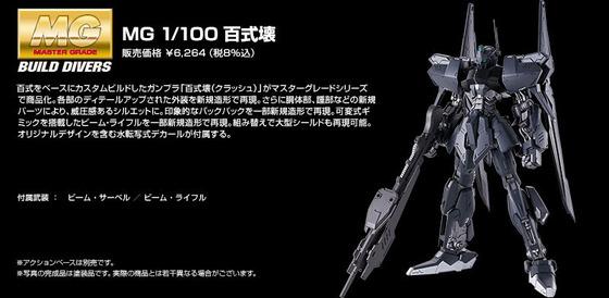 20181012_mg_hyakushiki_crash_07