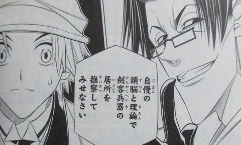 るろうに剣心 北海道編 5巻 感想26