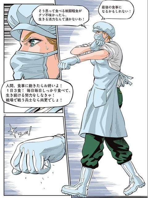ガンダム サンダーボルト外伝 4巻 感想 00027