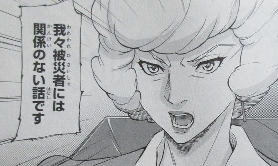 機動戦士ガンダムNT 3巻 感想 00033