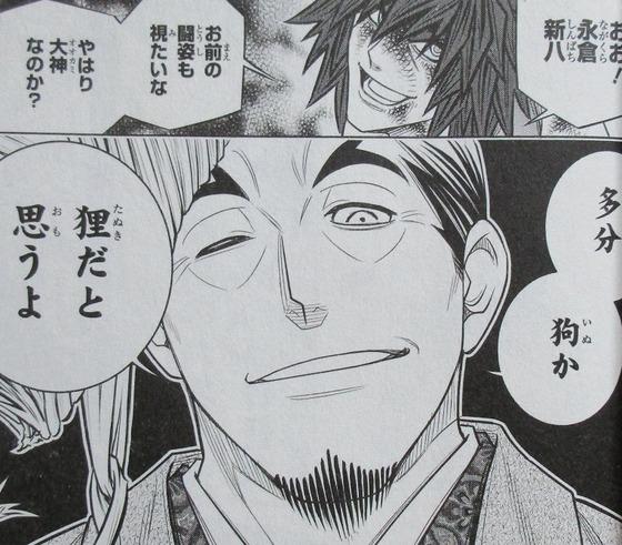 るろうに剣心 北海道編 4巻 感想 00023