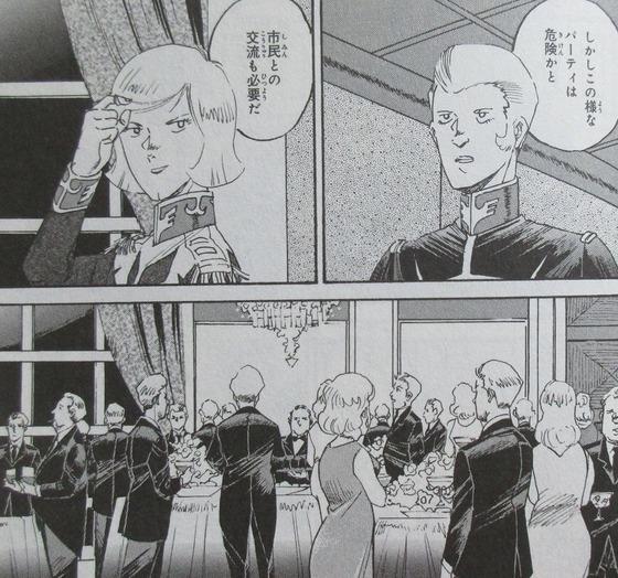 ガンダム MS戦記REBOOT 3巻 感想 最終回 00042