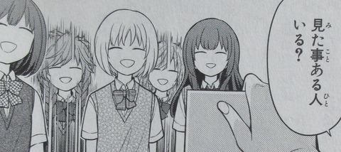 月刊少女野崎くん 13巻 感想 012
