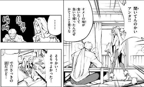 シャーマンキング マルコス 1巻 感想 00017