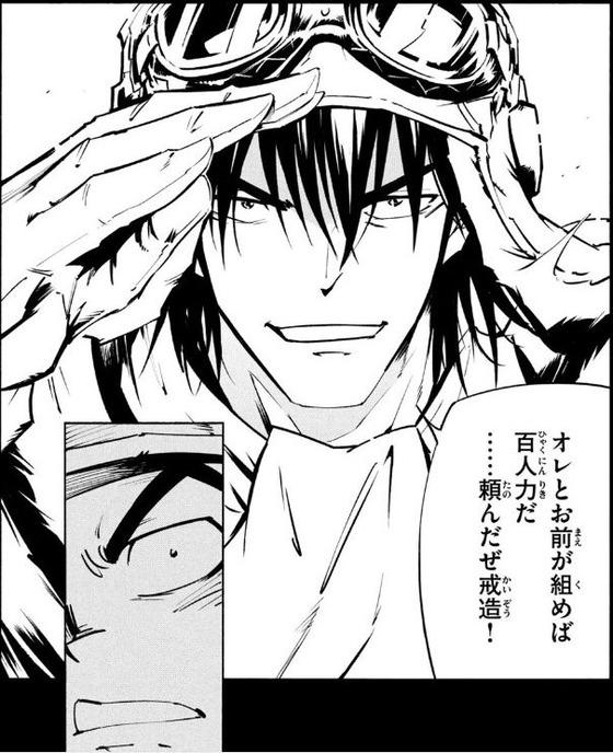 SHAMAN KING THE SUPER STAR 3巻 感想 00012