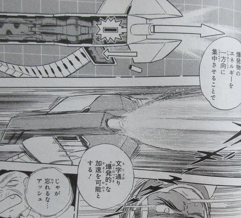 クロスボーン・ガンダム DUST 13巻 最終回 感想 ネタバレ 60