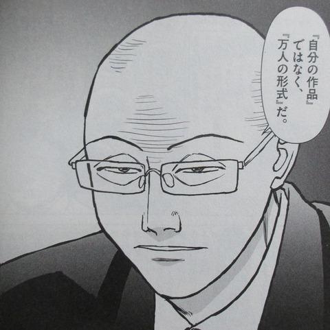 らーめん再遊記 2巻 感想 10