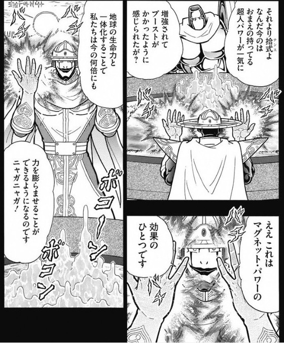 第160話「始祖(オリジン)たちの亀裂!!の巻」 (6)
