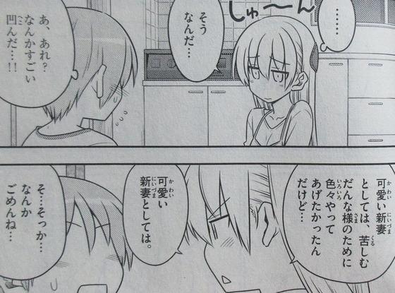 トニカクカワイイ 9巻 感想 00036