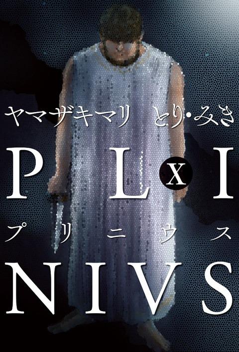 プリニウス 10巻 感想 00001