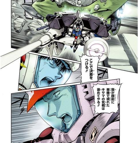 ガンダム0083 REBELLION 15巻 感想 02