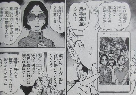 名探偵コナン 99巻 感想 ネタバレ 48