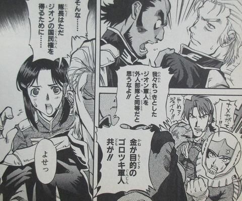 機動戦士ガンダム戦記 Lost War Chronicles 1巻 感想 43