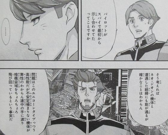 機動戦士ガンダムNT 3巻 感想 00039