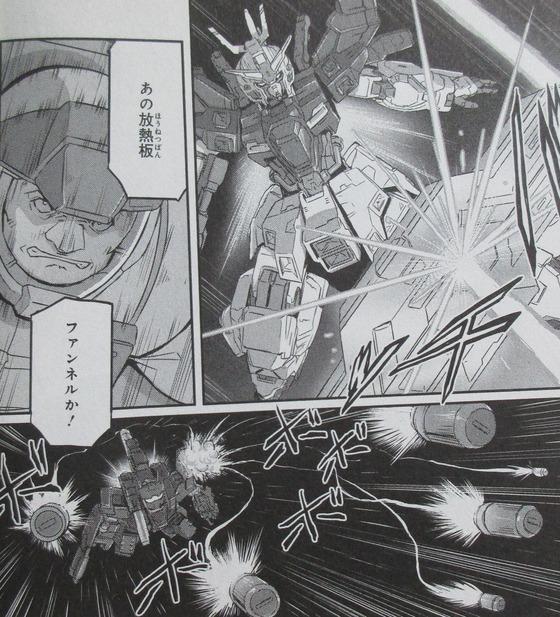 機動戦士ムーンガンダム 5巻 感想 00053
