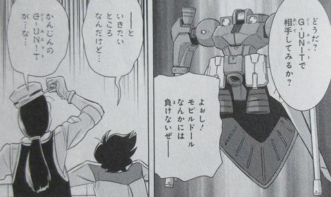 ガンダムW G-UNIT オペレーション・ガリアレスト 4巻 感想 74