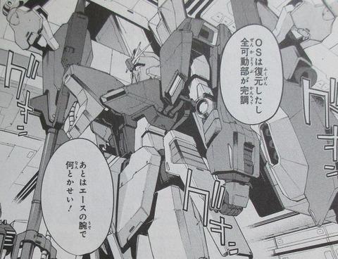 機動戦士ガンダム ヴァルプルギス 2巻 感想 ネタバレ 09