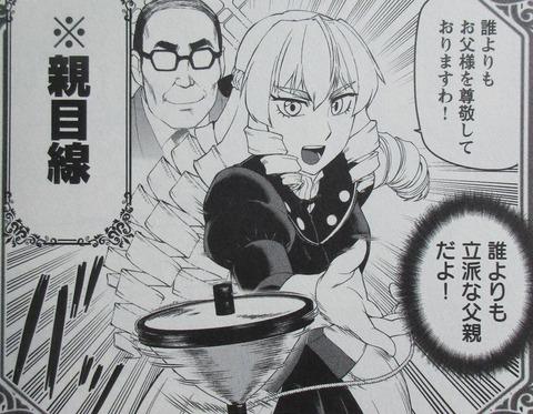 悪役令嬢転生おじさん 2巻 感想 57