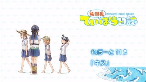 放課後ていぼう日誌 第11話 感想 00464