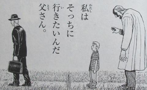 双亡亭壊すべし 18巻 感想 00031