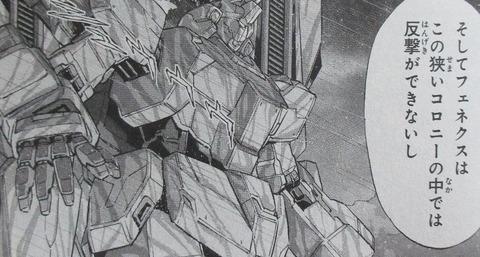 機動戦士ガンダムNT 5巻 感想 41
