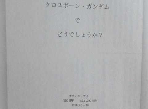 機動戦士クロスボーン・ガンダム メカニック設定集 感想 15