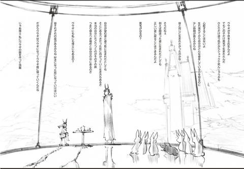 A.O.Z Re-Boot ガンダム・インレ 5巻 感想 00066