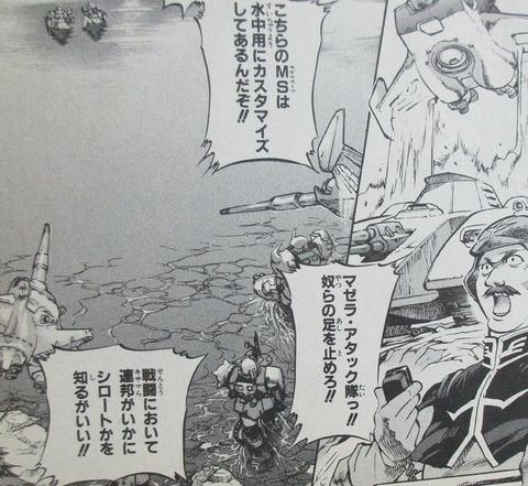 機動戦士ガンダム戦記 Lost War Chronicles 1巻 感想 19