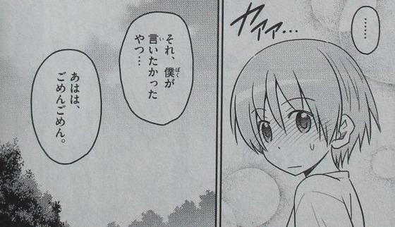 トニカクカワイイ 10巻 感想 00017