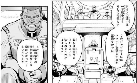 ガンダム0083 REBELLION 16巻 最終回 感想 02