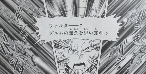 ガンダムW G-UNIT オペレーション・ガリアレスト 4巻 感想 36