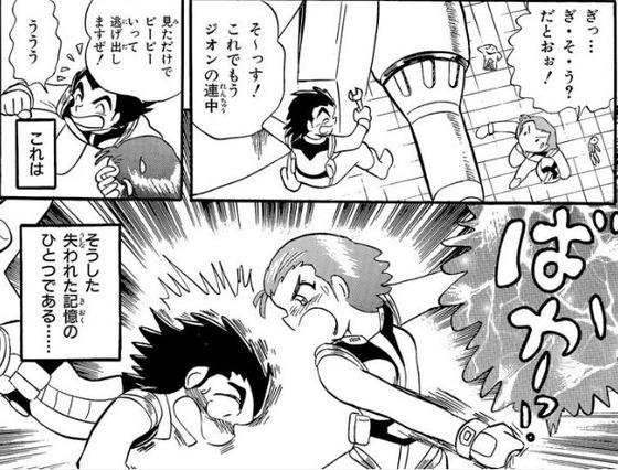 クロスボーン・ガンダム スカルハート (5)