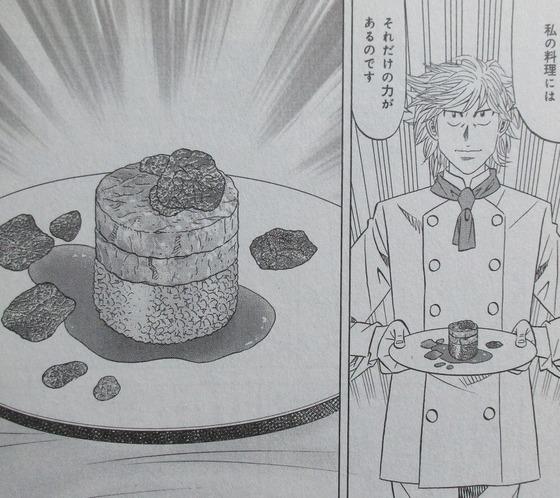 ミスター味っ子 幕末編 4巻 最終回 感想 00062
