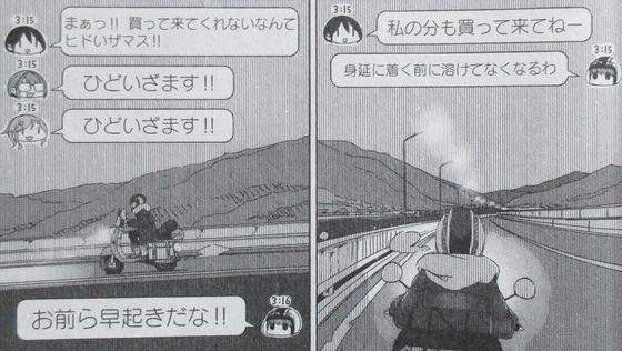 ゆるキャン 10巻 感想 00073
