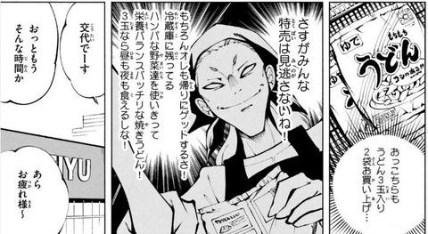 シャーマンキング マルコス 1巻 感想 00007