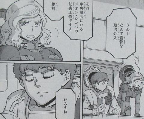 機動戦士ムーンガンダム 7巻 感想 ネタバレ 39