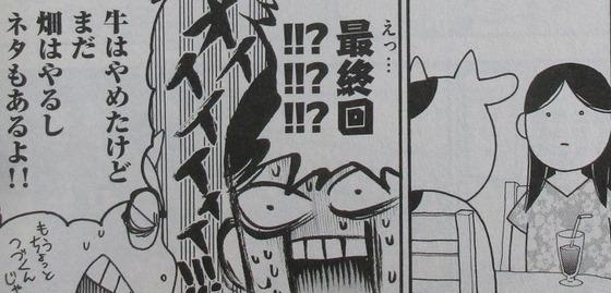百姓貴族 6巻 感想 00019