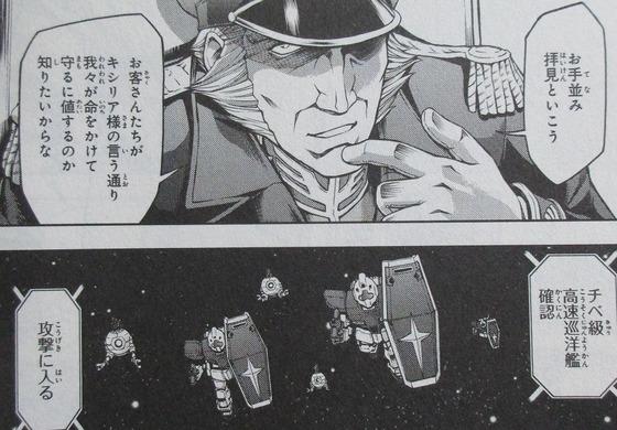 ザ・ブルー・ディスティニー 8巻 感想 00035