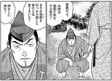 新九郎、奔る! 5巻 感想 15