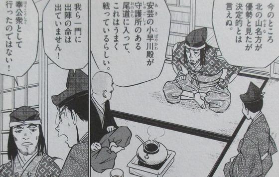 新九郎、奔る! 4巻 感想 00059