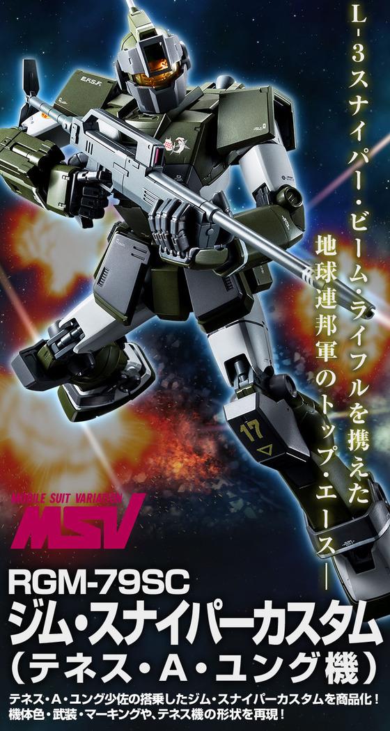 20171124_mg_gym_sniper_custom_03