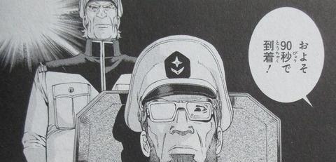 ガンダム ジョニー・ライデンの帰還 16巻 感想 079