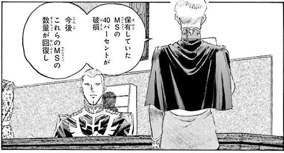ガンダム MS戦記REBOOT 3巻 感想 最終回 00002