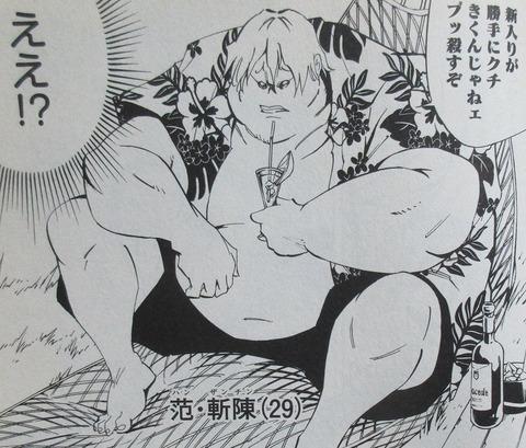 シャーマンキングzero 1巻 感想 0117