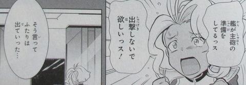 ガンダムW G-UNIT オペレーション・ガリアレスト 3巻 感想 39